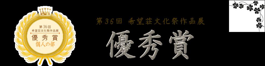 15'メダリスト個(優)
