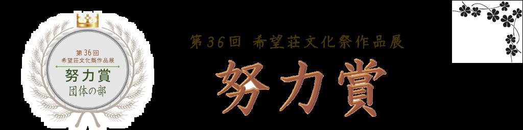 第36回 希望荘文化祭作品展 受賞作品 団体の部 努力賞