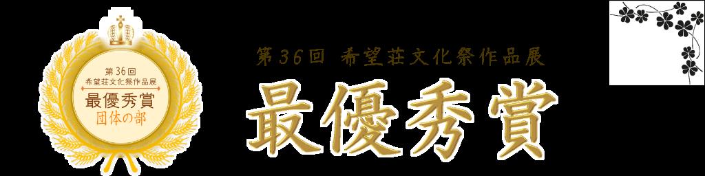 15'メダリスト団(最優)
