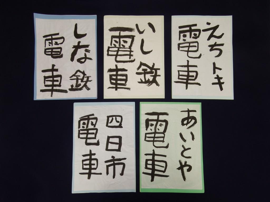 北陸・三重電車シリーズ